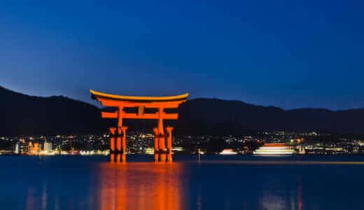 広島で女性と出会うための情報5つ|バー、クラブ、婚活パーティー、サポートセンター等