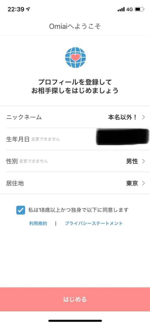 Omiai_自己紹介1