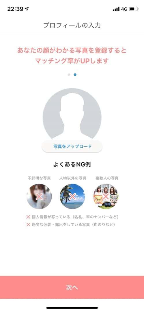 Omiai_プロフィール入力