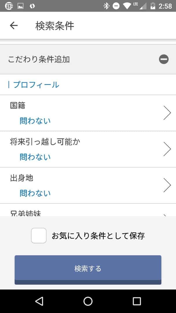 検索条件2