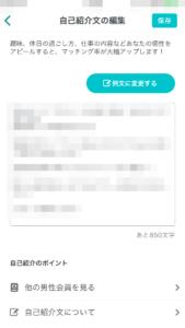ペアーズ プロフィール編集
