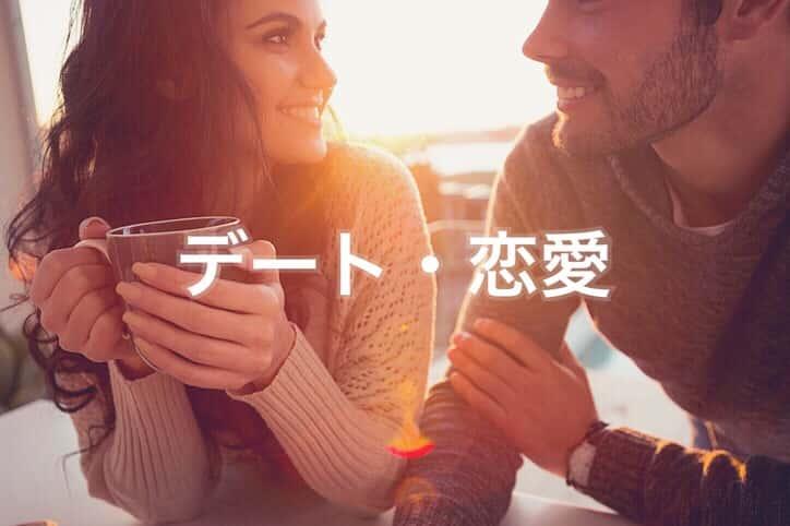 DARLカテゴリー_デート・恋愛