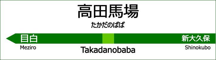 山手線 高田馬場