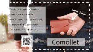 『Comollet』アイキャッチ