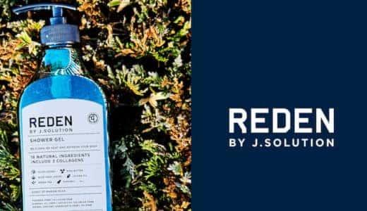 REDENのボディーソープ、消臭剤、化粧水を徹底レビュー|男のニオイ・ベタつき対策に効果抜群!