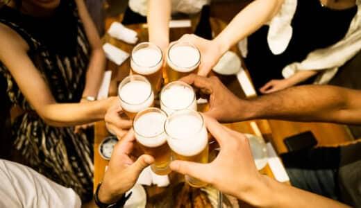 酒好きの友達を増やして楽しくお酒を飲みたい人必見!飲み友達を作る9つの方法